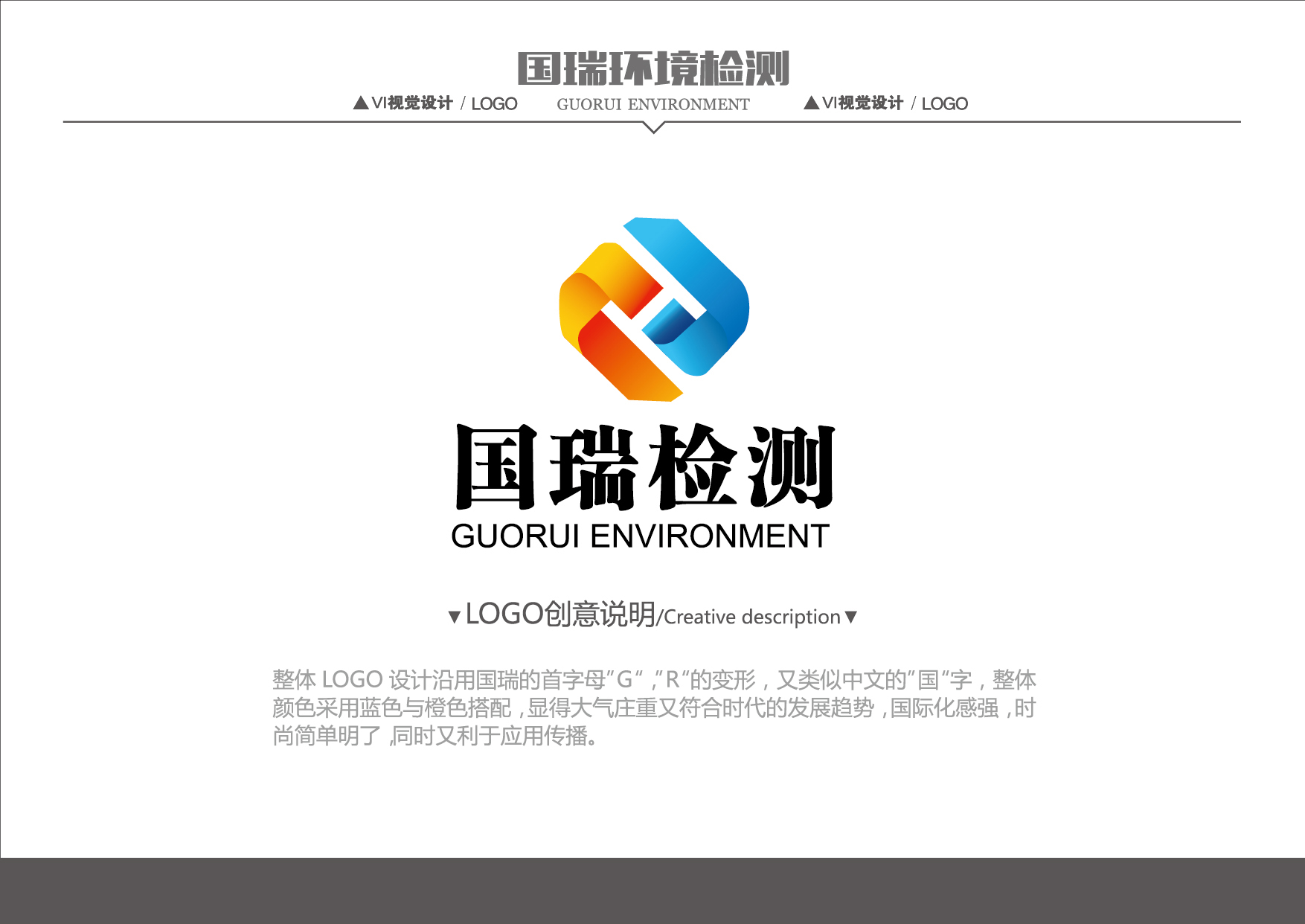 泰州國瑞環境檢測有限公司