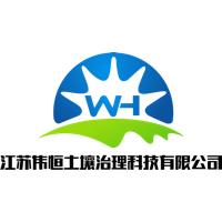 江蘇偉恒土壤治理科技有限公司