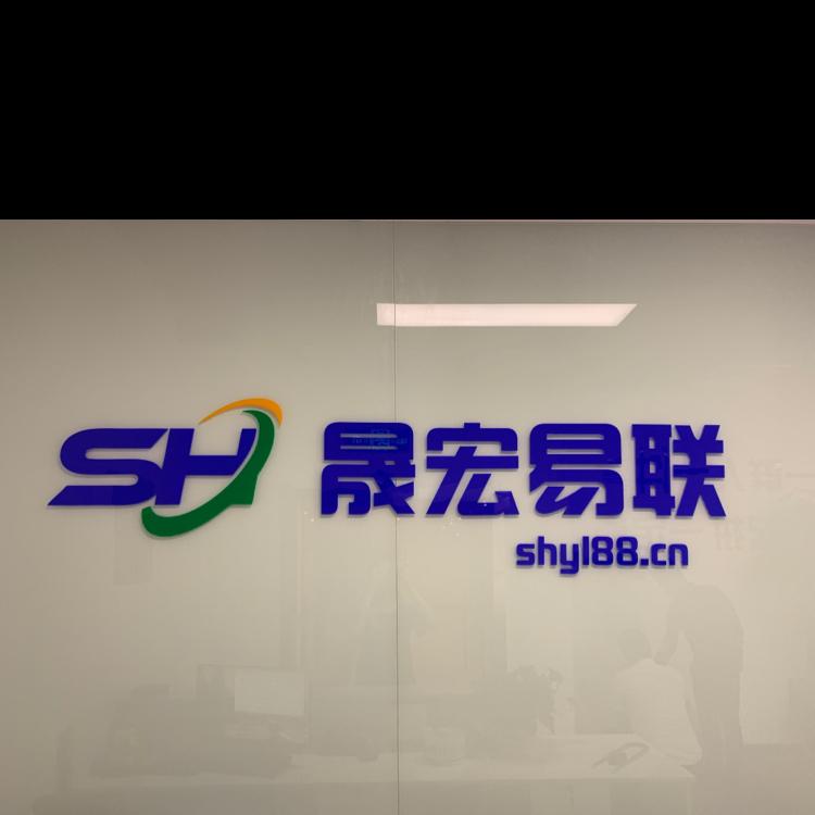 天津晟宏易聯科技有限公司