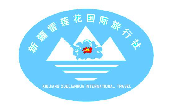 新疆雪蓮花國際旅行社有限公司