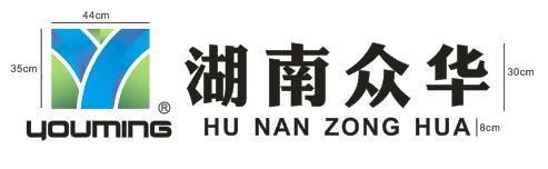 湖南眾華電子科技有限公司