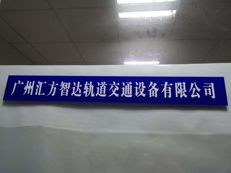 广州汇?#34903;?#36798;轨道交通设备有限公司