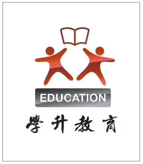 東莞市志升教育咨詢服務有限公司