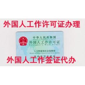 专业办理外国人在中山的工作许可证、工作签证手续