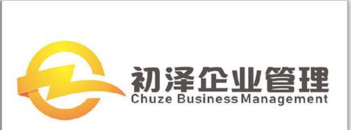 初澤企業管理有限公司