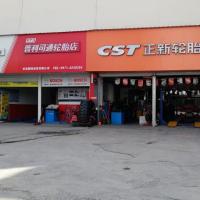 青海駟駒商貿有限公司