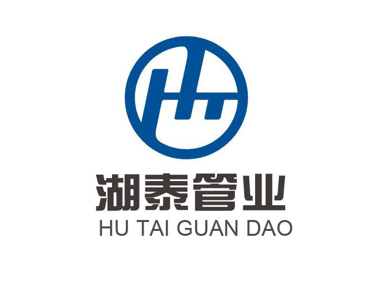 上海湖泰管業科技有限公司