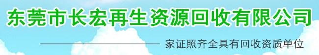 東莞市長宏再生資源回收有限公司