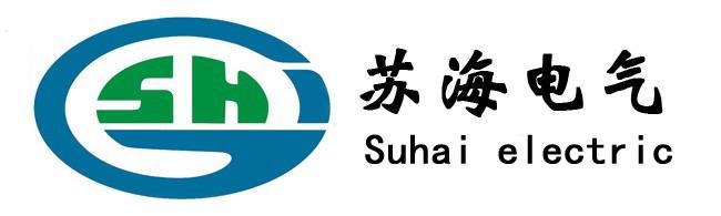 上海蘇海電氣有限公司