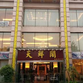 广东广州天鲜阁海鲜酒家采用首松传菜机传菜电梯