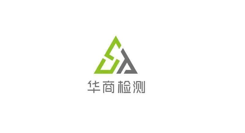 深圳市華商檢測技術有限公司
