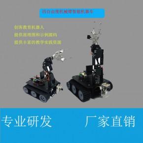 4自由度机械手臂教育机器人履带智能车机械手