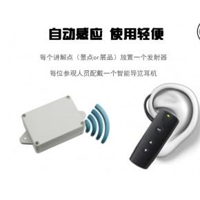 景區博物館自助導覽耳機自動感應自助導覽