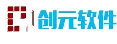 青島創元軟件科技有限公司