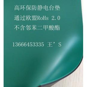 浙江江苏苏州国达高环保防静电台垫不含邻苯二甲酸酯SGS检测