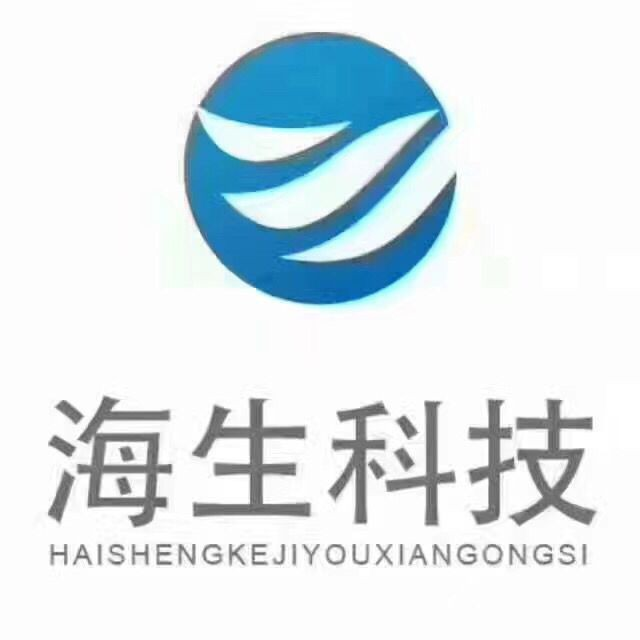 廣州海生網絡科技有限公司