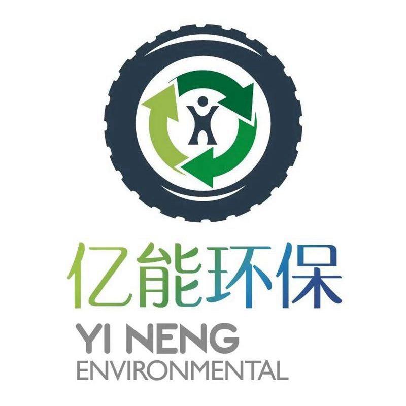 宁夏亿能环保科技有限公司