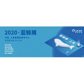2020藍鯨·上海包裝制品及印刷展