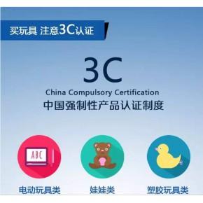 河南3c認證辦理機構,爬爬墊玩具産品3c認證,天潤ccc認證平台可查