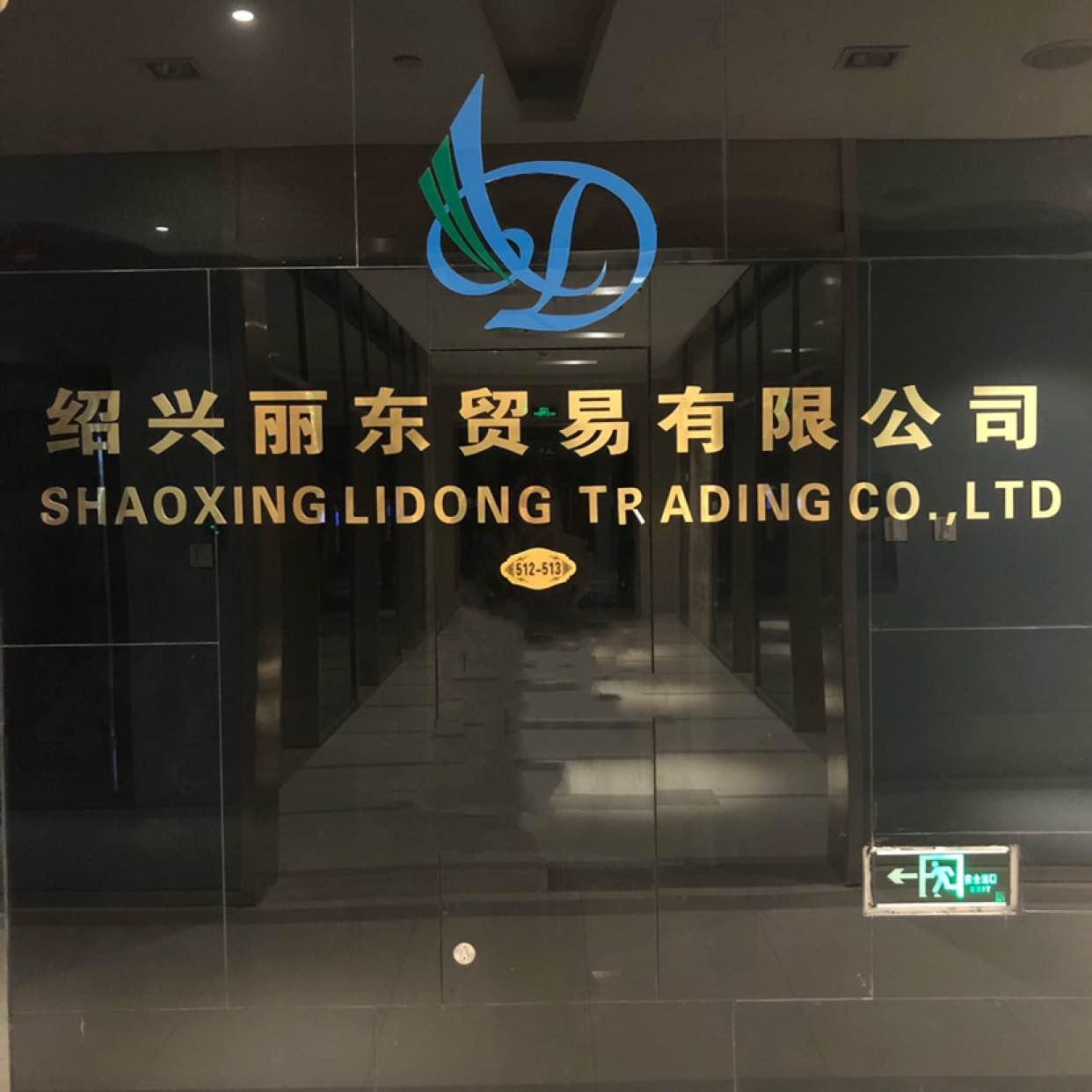 紹興麗東貿易有限公司