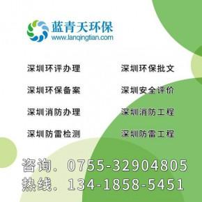 深圳光明环评在哪里办,深圳服装工厂办理环评报告流程
