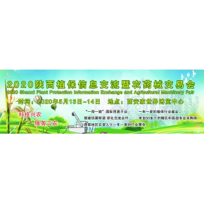 2020年西安植保(农资)交易会