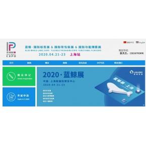 2020年上海國際印刷及包裝展覽會