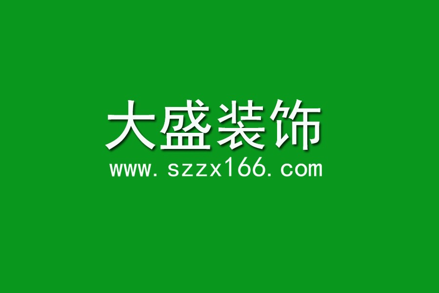 深圳市大盛装饰设计工程有限公司