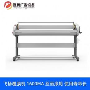 飞扬覆膜機适用小尺寸印刷和各种板材,使用寿命长