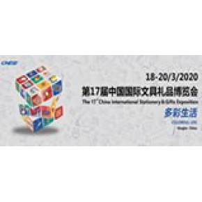 2020|第17届中国国际文具礼品博览会邀请函|宁波文具展