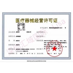 申請三類醫療經營許可證要符合哪些條件