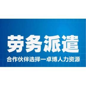 宁波市有实力的靠谱劳务派遣机构卓博人力资源