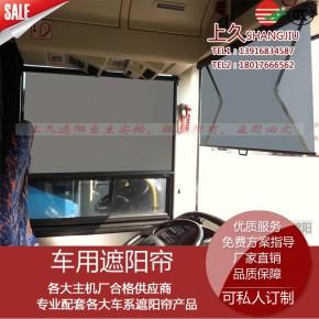 客車遮陽簾司機側窗簾上久品牌直銷定做手拉伸縮卷簾