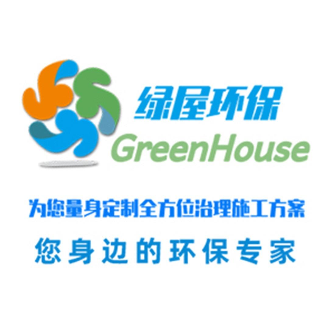 湖南绿屋环保科技有限公司