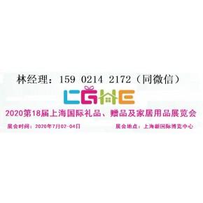 2020上海玩具禮品展