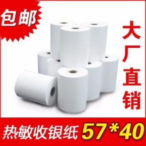 收銀紙热敏打印纸57*40热敏小票纸57 40工厂直销