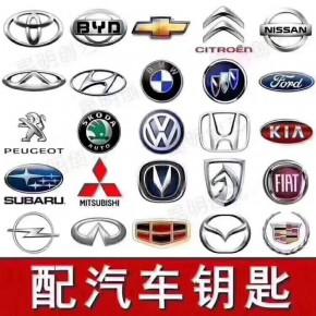 宁波专业开汽车锁/配汽车钥匙/车子锁住了找15805747070