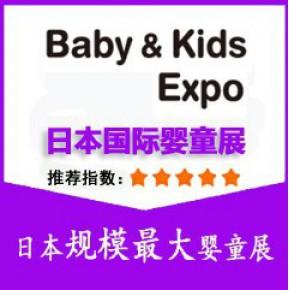 2020年日本國際嬰童用品展及嬰童玩具服裝展
