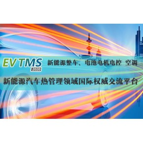 EVTMS2020第四屆全球新能源汽車熱管理技術上海論壇