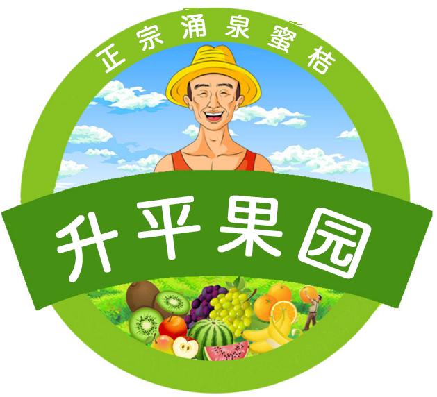 浙江省临海市涌泉蜜桔合作社