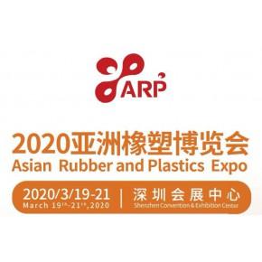 2020年深圳国际橡塑展览会