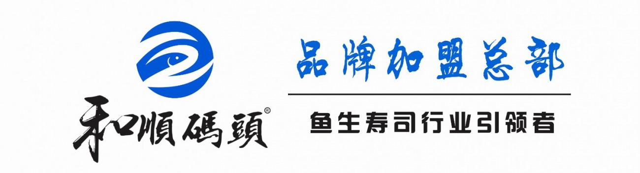 深圳市和顺码头餐饮管理有限公司