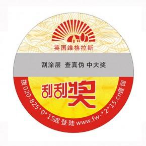 PVC不干胶防伪标签刮刮卡全息贴纸 定制商品抽奖刮刮卡厂家印刷
