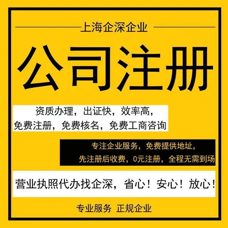 上海注册公司必须有实到注册资金吗?