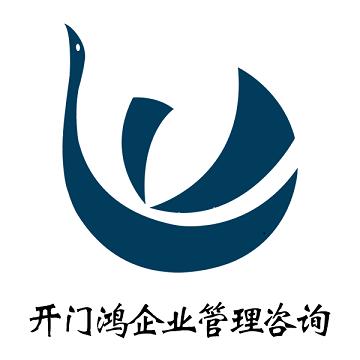 濟南開門鴻企業管理咨詢有限公司