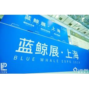 頭條|2020上海藍鯨國際標簽及軟包裝展