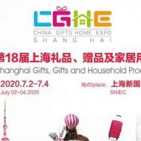 2020年上海礼品展会时间