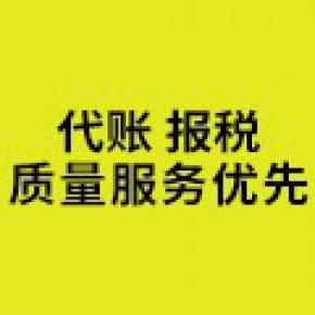 营业执照代办电话 沙坪坝火车站代理注册