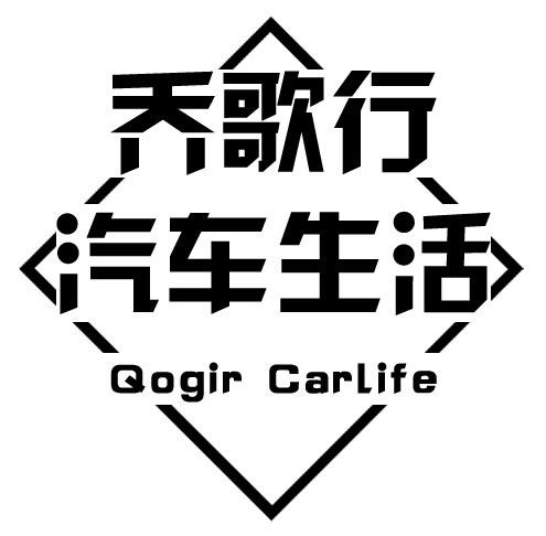 廣州喬歌行汽車服務有限公司