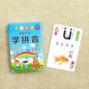 兒童創意撲克牌拼音字母撲克
